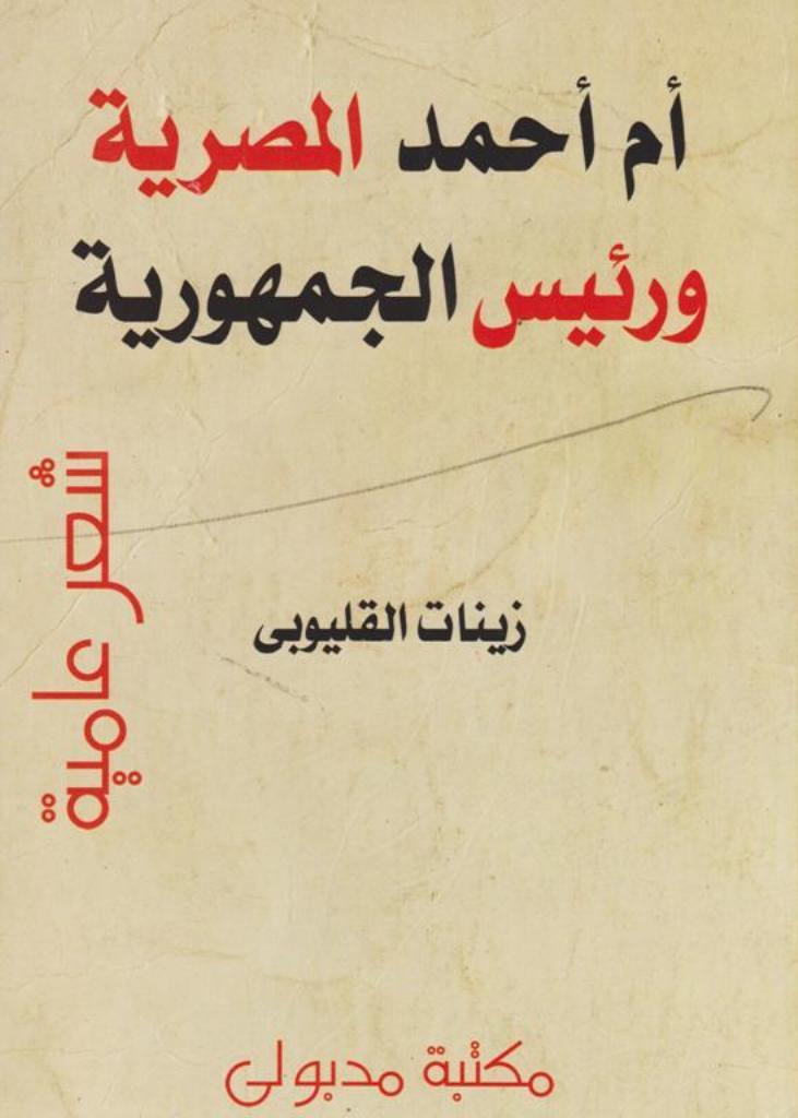 أم أحمد المصرية ورئيس الجمهورية