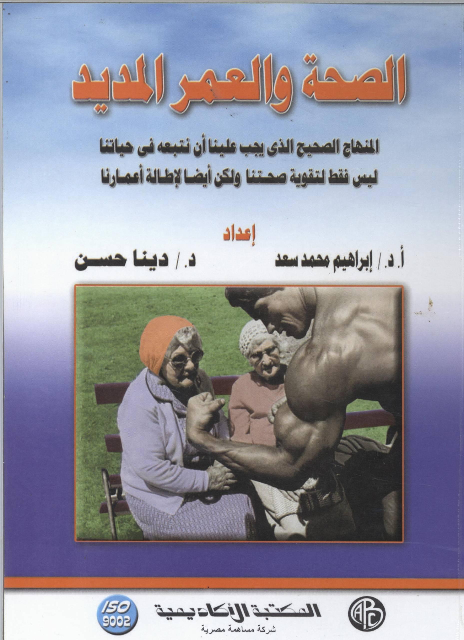 الصحة و العمر المديد