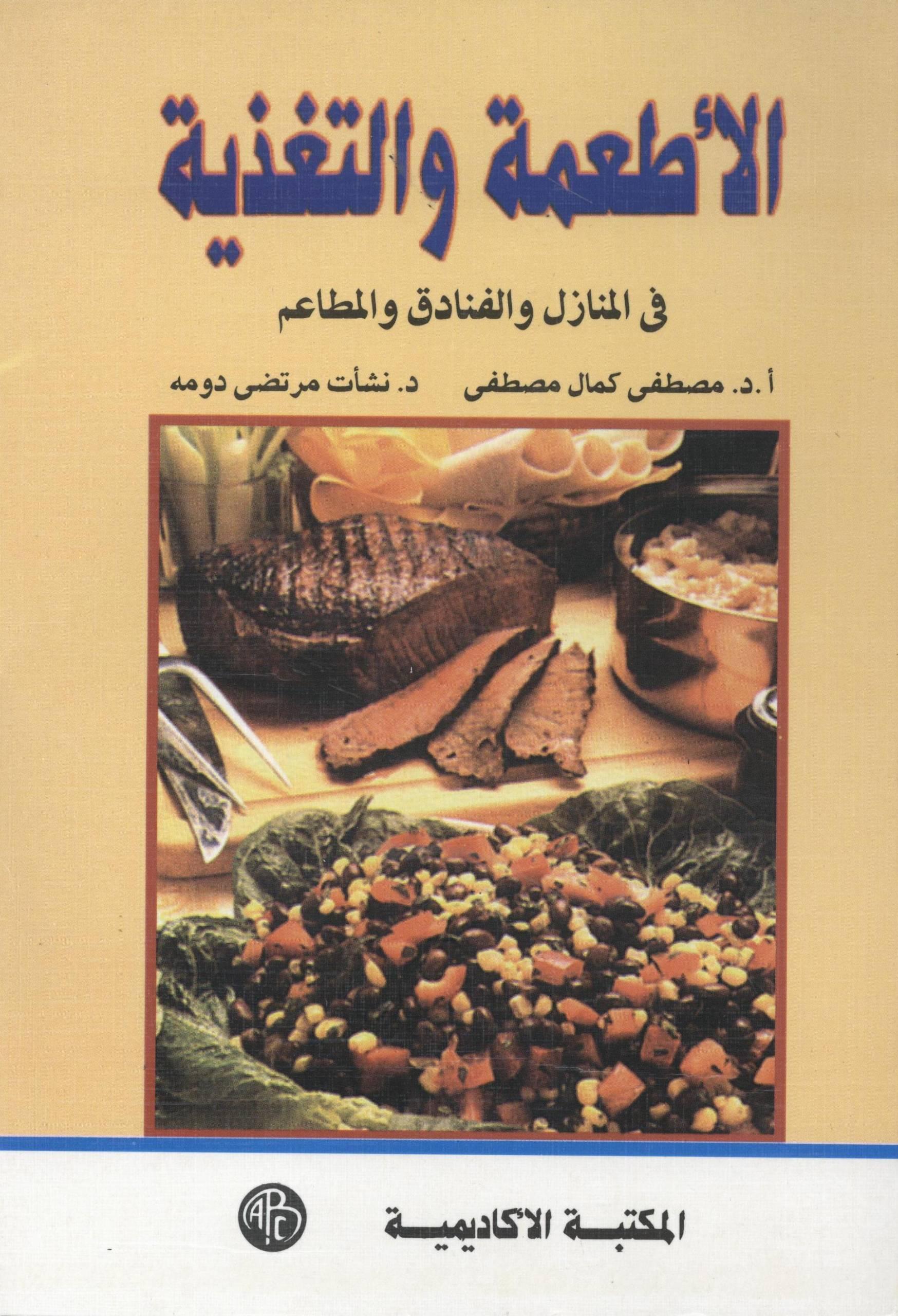 الأطعمة و التغذية