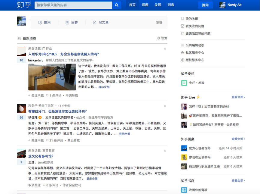 Figure 1. Zhihu Homepage