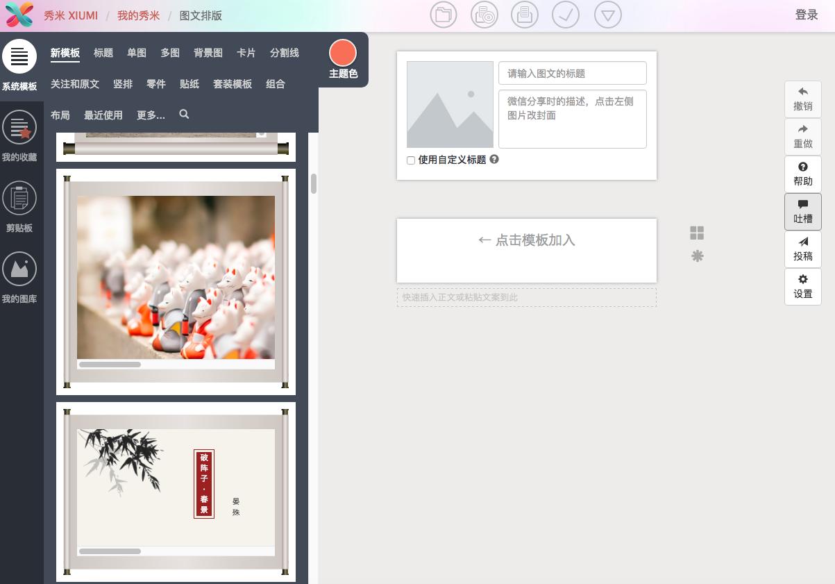 Screen grab of the Xiumi Editor