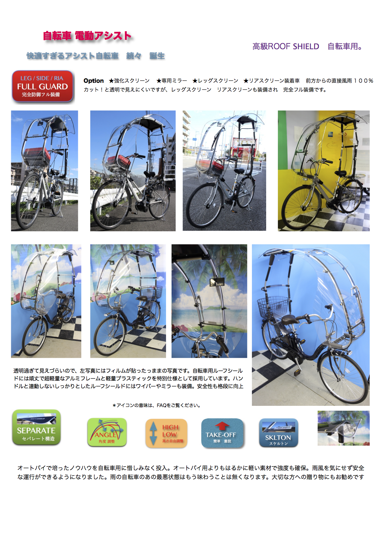 This image has an empty alt attribute; its file name is アシスト自転車RP.jpg