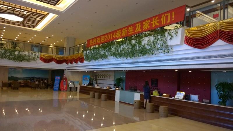 The lobby of the International Center of BNUZ