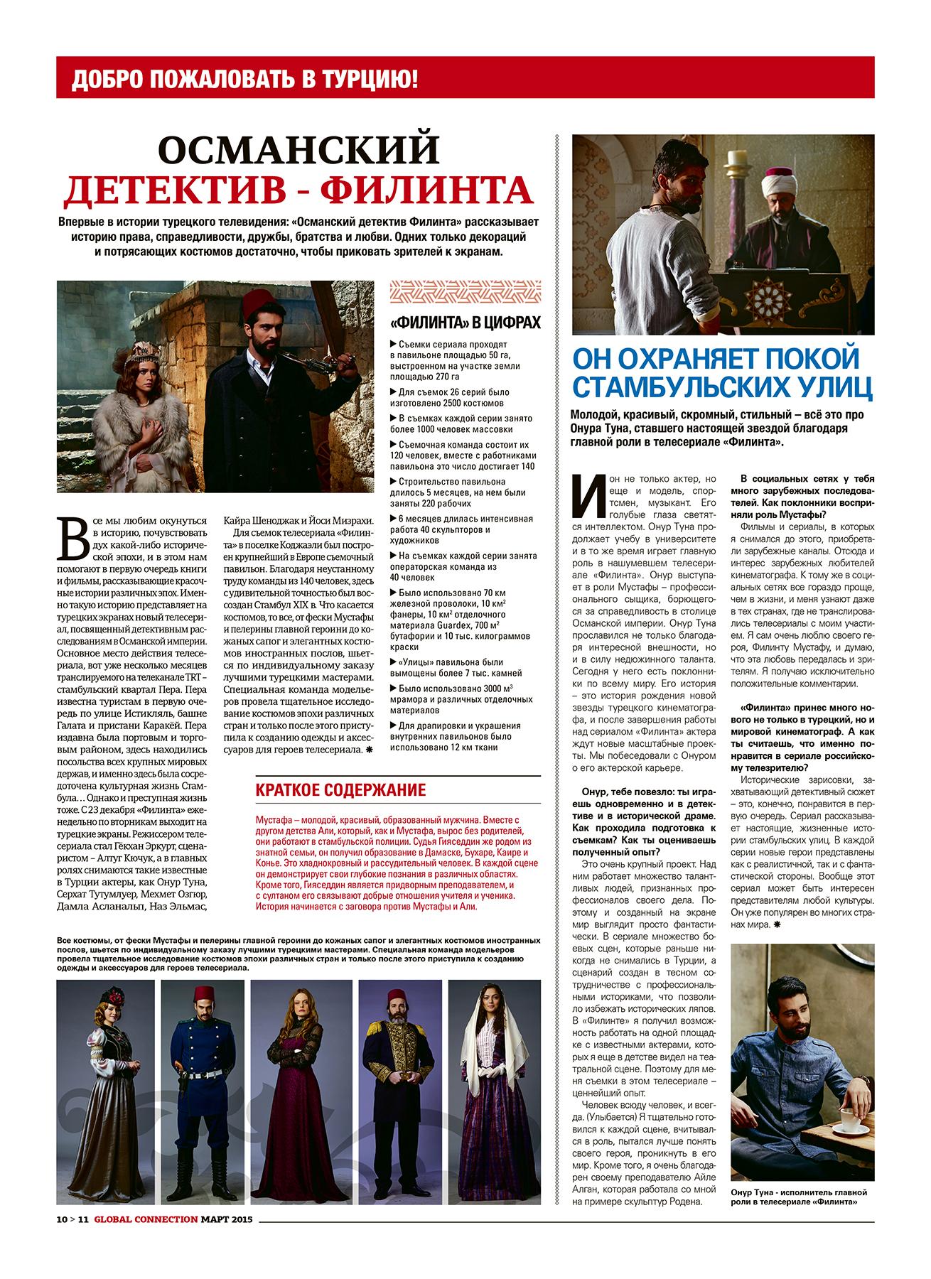 Filinta Rus Basınında