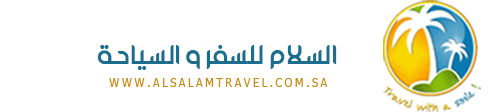 Al Salam Travel & Tourism