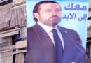 "Expert: Hariri's Resignation Shows that ""Lebanon is an Iranian Satrapy Run by Hezbollah"""
