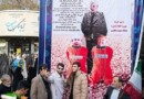 The Khomeiniist Regime commemorates the 39th anniversary of the U.S. Embassy takeover and hostage-taking
