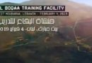 US State Department releases video on Quds Force training facility in Lebanon
