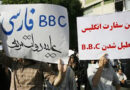 BREAKING : BBC Accepts Iran's Demand Of Blackout On Its Persian Sites Amid Regime's Attacks On Press