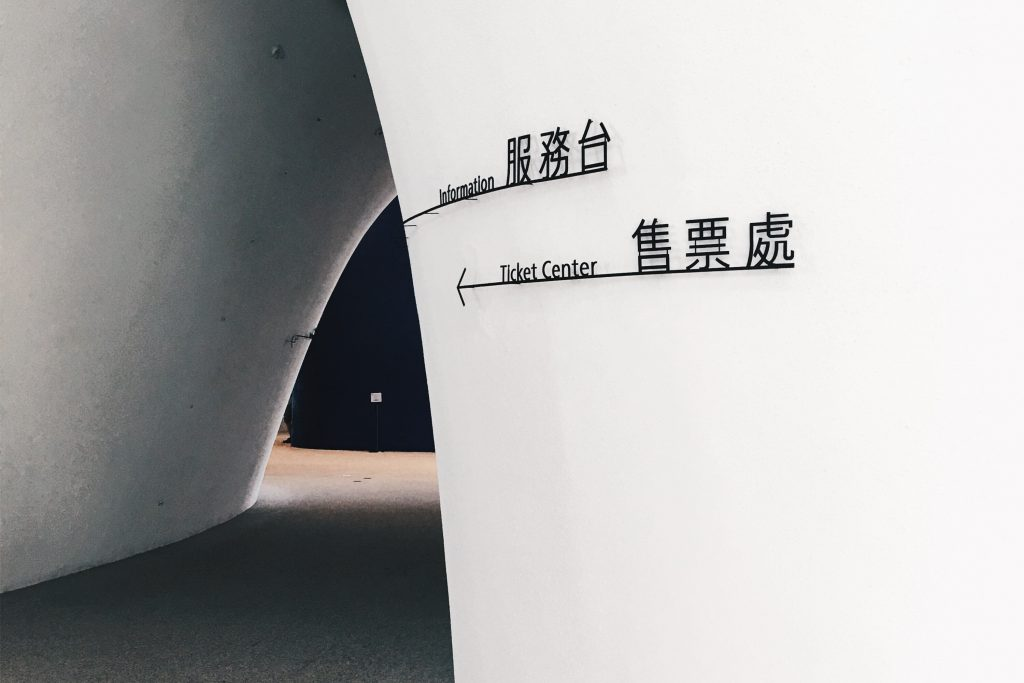 National-Taichung-Theater_Food-on-Fork