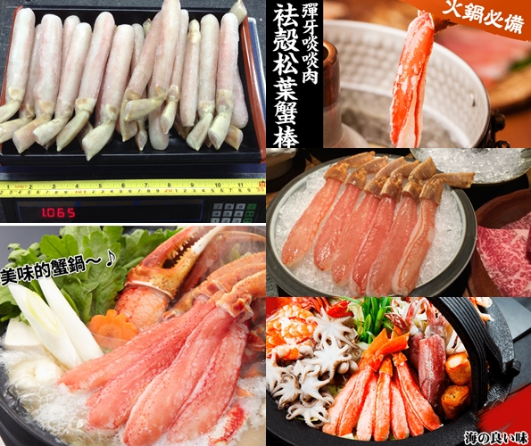 Snow Crab Portion (Raw) Image