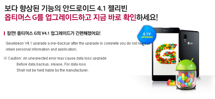 Jelly Bean Rollout for the LG Optimus G Begins, South Korea First on the List