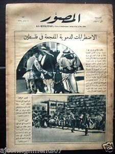August 17, 1951 Egyptian newspaper, Musawwar, quotes Faris el-Khouri
