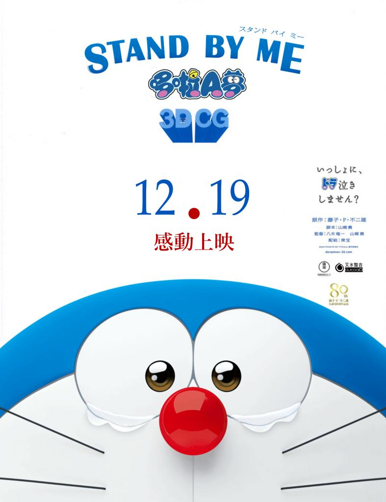 STAND BY ME DORAEMON - Pelicula Online