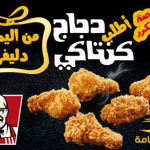 Yamama ad for KFC delivery in Gaza