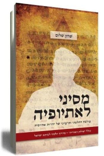 Sharon Shalom Book