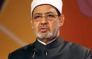 الإمام الأكبر يعفى رئيس جامعة الأزهر ويكلف محمد المحرصاوى للقيام بأعماله