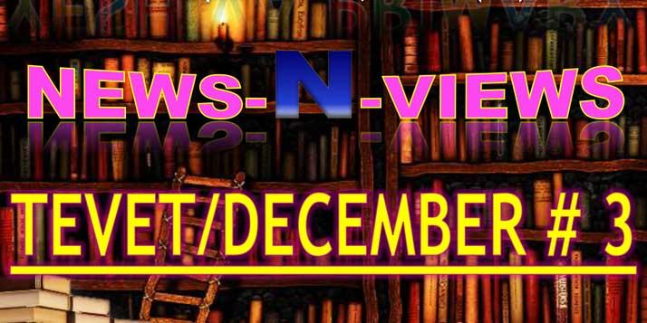 Tevet / December #3