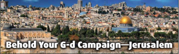 Behold Your G-d Campaign – Jerusalem