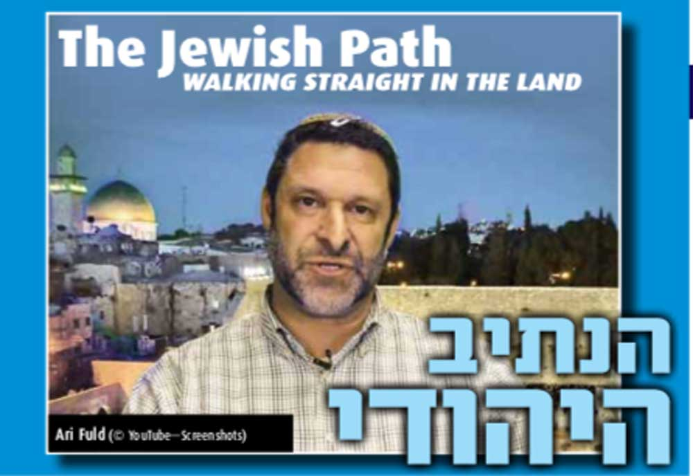 The Jewish Path Walking in the Land