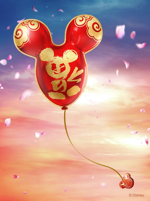 Happiness Balloon Chinese New Year Hong Kong Disneyland