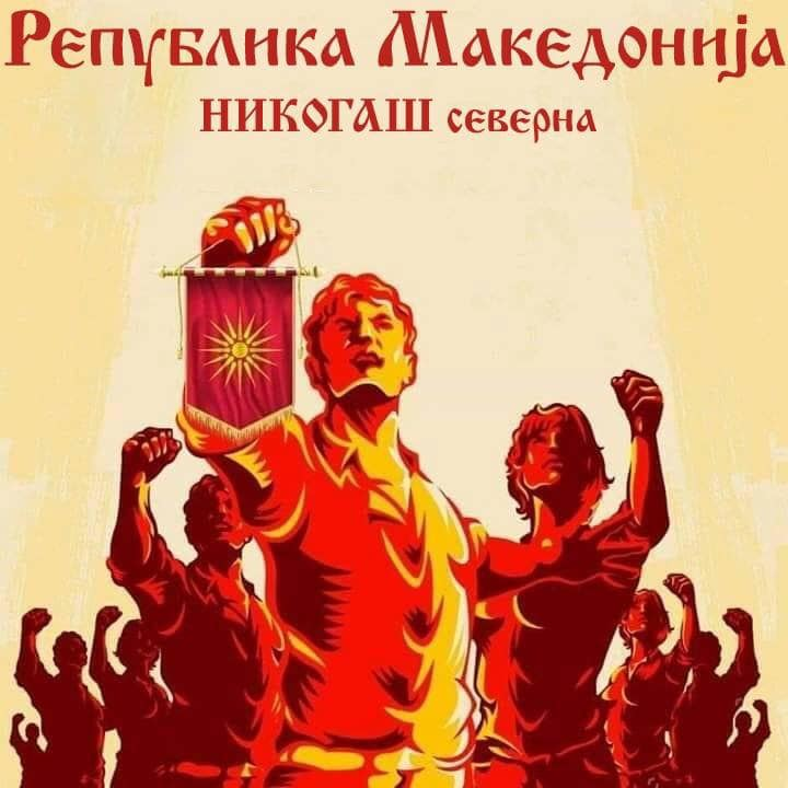 Macedonian-Canadian Community Denounces Illegally-Imposed Name Change on the Republic of Macedonia