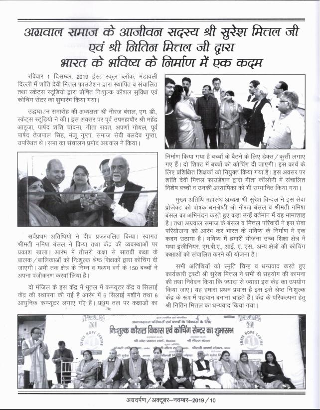 Shanti Devi Mittal foundation - Media Coverage