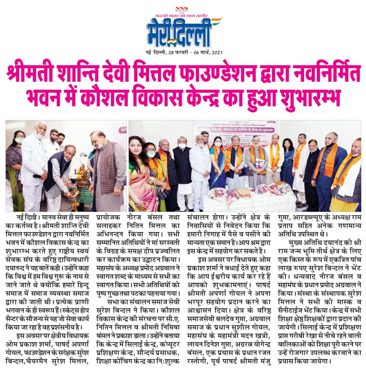 SKETS Hope Centre Inaugration news
