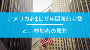 アメリカJ1ビザ渡航者数と参加者の属性