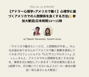 2/19 2pm〜クラブハウスコラボ【アドラー心理学×アメリカで働く】