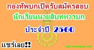 กองทัพบก รับสมัครสอบนักเรียนนายสิบทหารบก และนักเรียนนายสิบเหล่าทหารราบ ประจำปี 2560 จำนวน 2,680 อัตรา