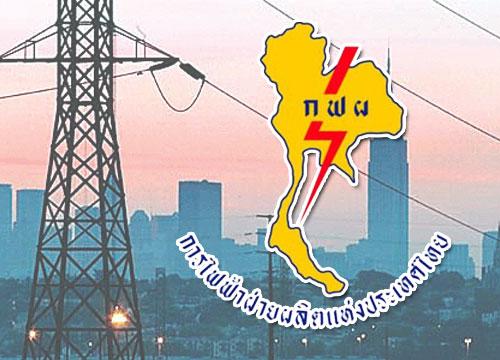 การไฟฟ้าฝ่ายผลิตแห่งประเทศไทย (กฟผ.) เปิดรับสมัครสอบเพื่อจ้างและบรรจุเป็นพนักงาน ประจำปี 2560
