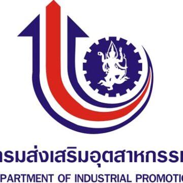 กรมส่งเสริมอุตสาหกรรม เปิดรับสมัครสอบเป็นพนักงานราชการ จำนวน 19 อัตรา
