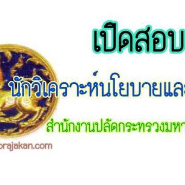 สำนักงานปลัดกระทรวงมหาดไทย เปิดรับสมัครสอบบรรจุเข้ารับราชการ จำนวน 25 อัตรา