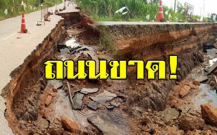 เดือดร้อนหนัก!! 13 หมู่บ้าน อ.ชื่นชม จ.มหาสารคาม ฝนตกหนักน้ำป่าเซาะถนนขาด