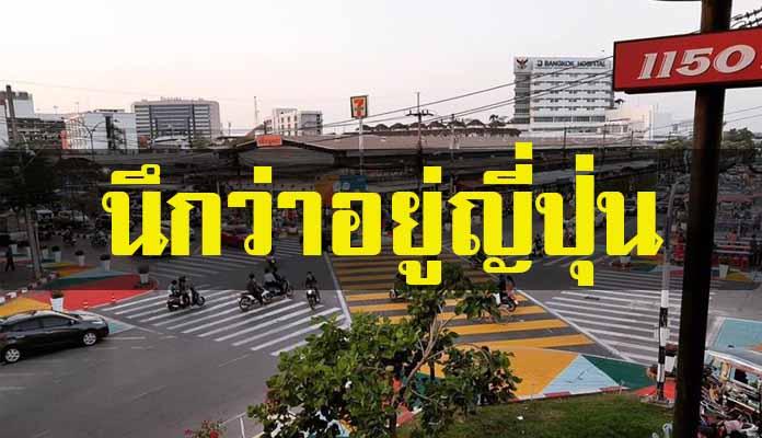 ครั้งแรกของไทย เมืองอุดรทำสี่แยกพิเศษ เชิญคนมาทดลองเดิน นึกว่าญี่ปุ่น