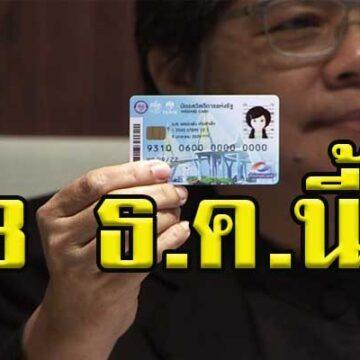 8 ธ.ค.นี้ ! กรมบัญชีกลางเริ่มโอนเงิน 500 บาท เข้าบัตรสวัสดิการ