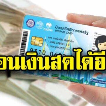 แจกอีก! บัตรสวัสดิการแห่งรัฐ เพิ่มสิทธิถอนเงินสดได้สูงสุด 400 บาท/เดือน ถึงสิ้นเดือน เม.ย. 2562 นี้