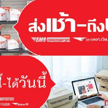 ไปรษณีย์ไทยจัดให้ เอาใจยุค 4.0 เร็วสุดๆ ส่งเช้า-ถึงบ่าย ส่งวันนี้-ได้รับวันนี้