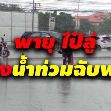 กรมอุตุฯ เผยไทยมีฝนตกต่อเนื่อง ตกหนักบริเวณภาคเหนือ ภาคอีสาน ภาคตะวันออก และภาคใต้ฝั่งตะวันตก