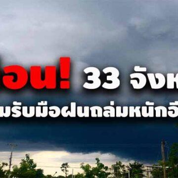 กรมอุตุฯ เตือน! 33 จังหวัด เตรียมรับมือฝนถล่มหนักอีกรอบ
