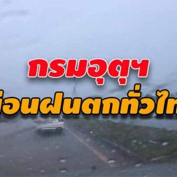 กรมอุตุฯ เตือน! มรสุมถล่มทั่วไทย มีฝนตกหนักมากบางแห่ง