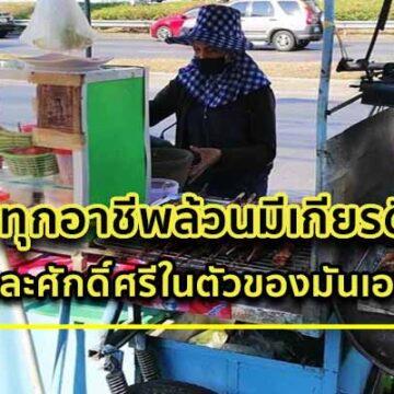 สู้ชีวิต! ทิ้งงานราชการมาขายไก่ย่างส้มตำ กำไร 2,500 – 3,500 บาท/วัน