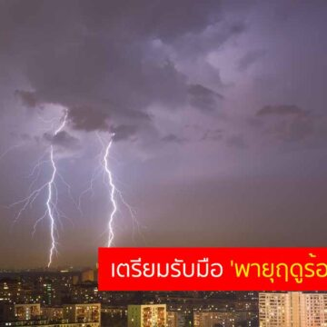 เตรียมรับมือ 'พายุฤดูร้อน' อีกรอบ! (มีผลกระทบจนถึงวันที่ 14 เมษายน 2563)