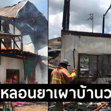 สาววัย 23 เสพยาบ้า จุดไฟเผาบ้านทั้งหลัง ยายทำนากลับมาช็อกล้มทั้งยืน