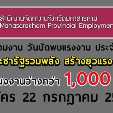ประกาศ! จ.มหาสารคาม เปิดรับสมัครงาน จำนวน 1,000 อัตรา