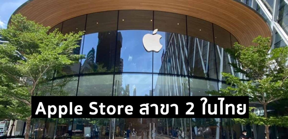 Apple Store สาขา 2 ในไทย หน้า Central World พร้อมเปิด 31 ก.ค. พบคิวจองเต็มทุกรอบ