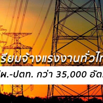 """""""ปลัดพลังงาน"""" เตรียมจ้างแรงงานทั่วไทย 76 จังหวัด รวม กฟผ.-ปตท. กว่า 35,000 คน"""