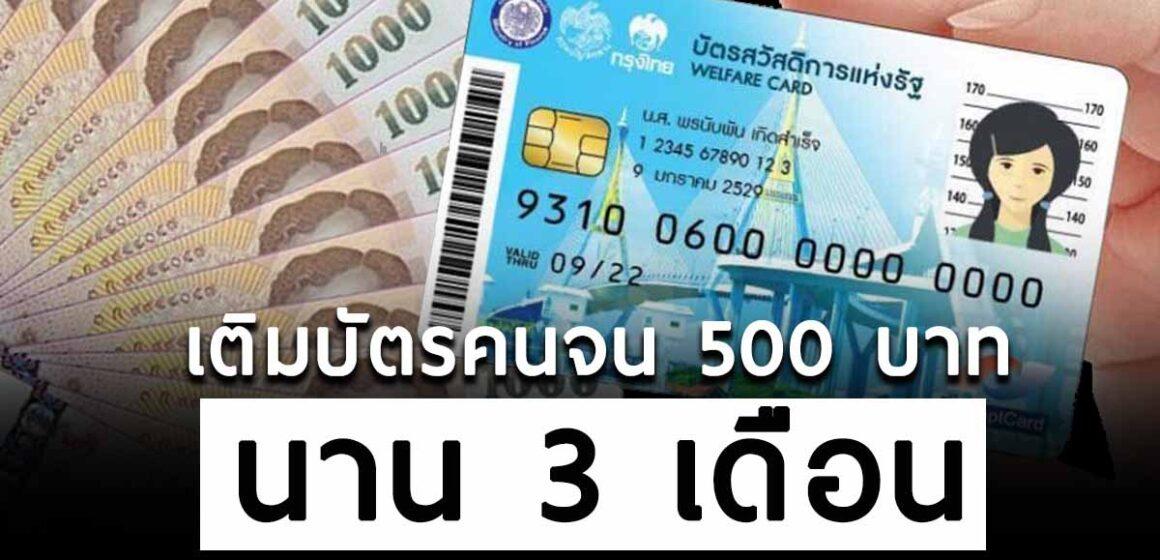ศบศ. เติมบัตรคนจน 500 บาท 3 เดือน จำนวน 14 ล้านคน