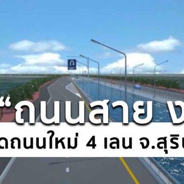 """ทุ่ม 233 ล้าน เวนคืนที่ดิน """"สุรินทร์"""" ตัดถนนใหม่ 4 เลนแก้รถติดในเมืองรับ AEC"""